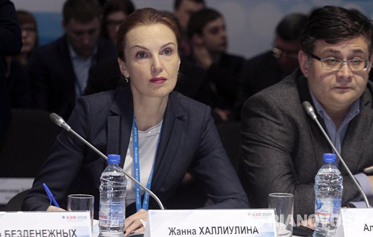 Жанна Халиуллина на Красноярском экономическом форуме Россия: Стратегия 2030. День второй