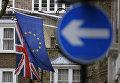 Флаги Великобритании и Европейского союза в Лондоне