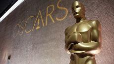 Статуэтка Оскара. Архивное фото