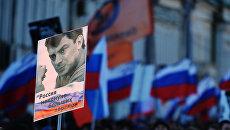 Участники марша памяти, посвященного годовщине гибели политика, общественного деятеля Бориса Немцова. Архивное фото