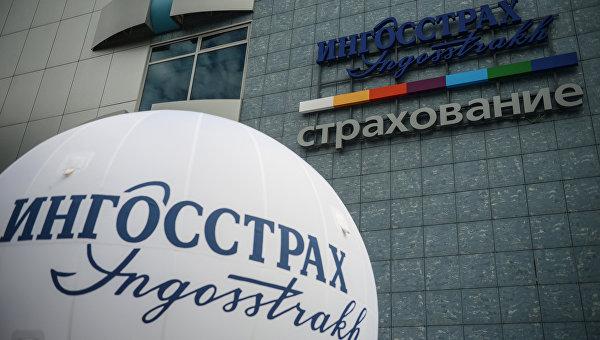 Открытие нового офиса страховой компании Ингосстрах