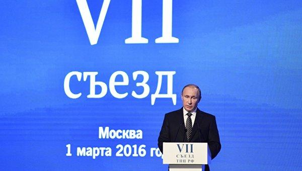 Президент России Владимир Путин принимает участие в работе VII съезда Торгово-промышленной палаты в Москве