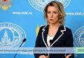 LIVE: Брифинг официального представителя МИД РФ Марии Захаровой