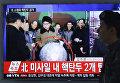 Выпуск новостей о запуске КНДР ракет малой дальности в направлении Японского моря транслируется на вокзале в Сеуле. 9 марта 2016