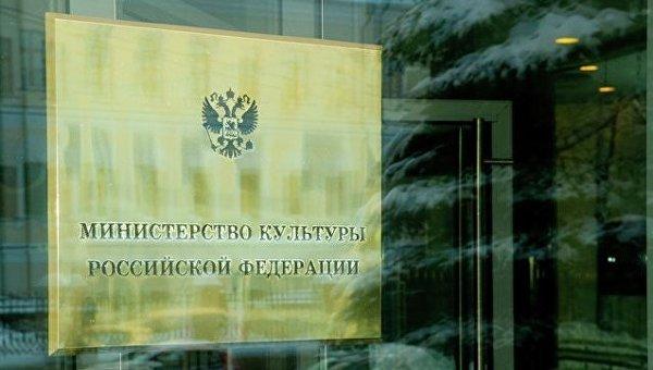 Министерство культуры Российской Федерации. Архивное фото