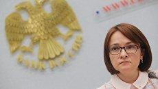 Пресс-конференция председателя Банка России Э. Набиуллиной. Архивное фото
