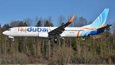 Boeing 737-800 авиакомпании Fly Dubai. Архивное фото