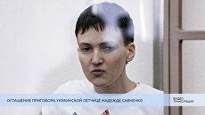 LIVE: Оглашение приговора украинской летчице Надежде Савченко_22_03