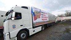 Формирование гуманитарной колонны МЧС для Донбасса. Архивное фото
