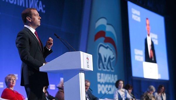 Председатель правительства РФ Дмитрий Медведев выступает на пленарном заседании форума Эффективная социальная политика: новые решения Всероссийской политической партии Единая Россия в Санкт-Петербурге