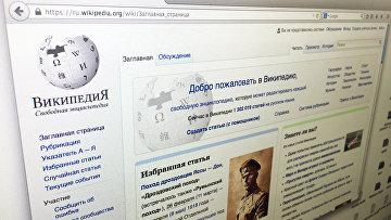 Сайт российской Википедии. Архивное фото