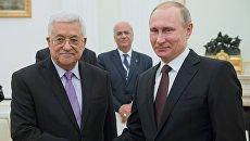 Президент России Владимир Путин и глава Палестинской национальной администрации Махмуд Аббас. Архивное фото