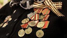 Медали ветерана ВОВ. Архивное фото