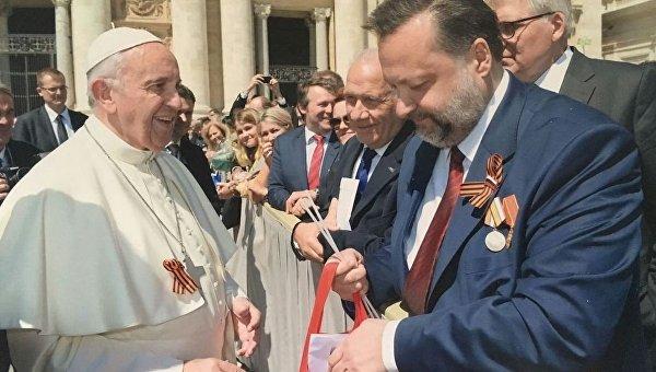 Депутат Госдумы от КПРФ подарил папе Римскому георгиевскую ленточку
