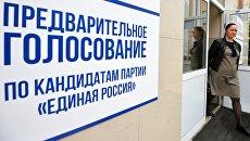 Предварительное голосование за кандидатов от партии Единая Россия 22 мая 2016