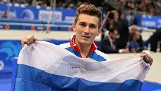 Спортивная гимнастика. Чемпионат Европы. Мужчины. Личное первенство