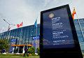 Подготовка к открытию Петербургского экономического форума