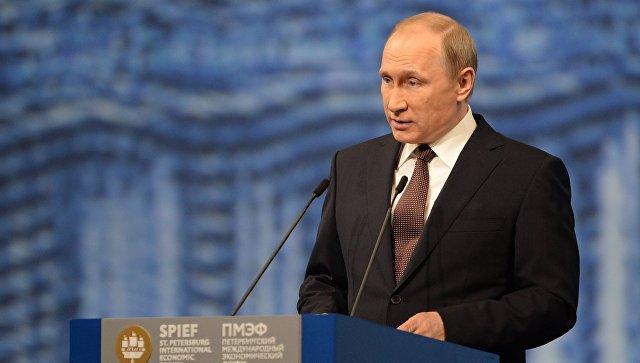 Путин предложил создать Большое евразийское партнерство