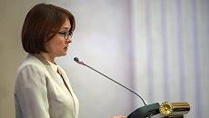 Председатель Центрального банка России Эльвира Набиуллина. Архивное фото