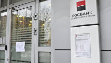 Офис Росбанка на Кутузовском проспекте. Архивное фото