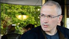 Экс-руководитель ЮКОСа Михаил Ходорковский. Архивное фото