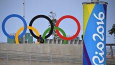 Олимпийские парк и деревня в Рио-де-Жанейро