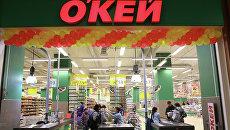 Открытие гипермаркета О'КЕЙ в Новосибирске