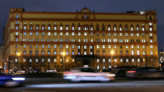 Здание ФСБ. Архивное фото