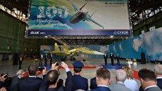 Торжественная церемония по представлению 100-го экземпляра истребителя-бомбардировщика Су-34, выпущенного на Новосибирском авиационном заводе имени В.П. Чкалова