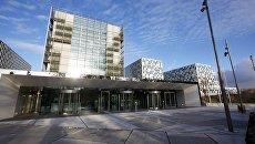 Здание Международного уголовного суда в Гааге, Нидерланды