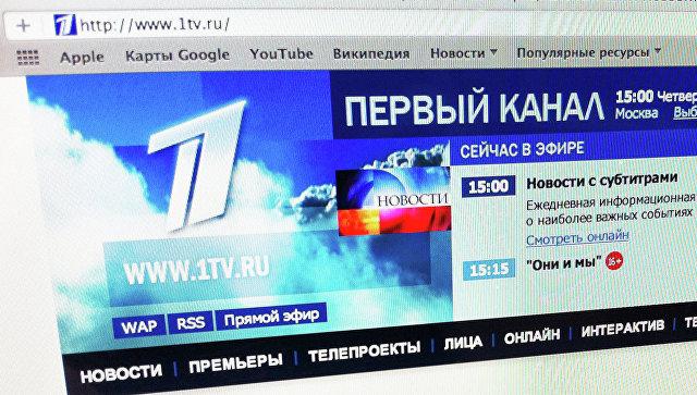 Сайт Первого канала
