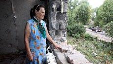 Жительница Горловки в доме, пострадавшем в результате обстрела. 25 августа 2016