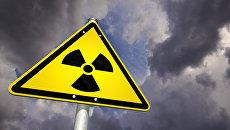 Предупреждение о радиационной угрозе. Архивное фото