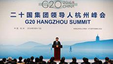 Председатель КНР Си Цзиньпин выступает на закрытии саммита G20 в Ханчжоу