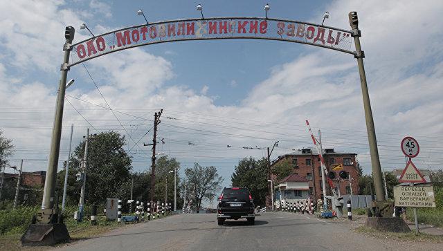 Въезд на территорию ОАО Мотовилихинские заводы в Перми. Архивное фото