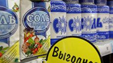 Соль в отделе одного из гипермаркетов. Архивное фото