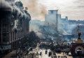Дым от пожаров и сторонники оппозиции на площади Независимости в Киеве, где начались столкновения митингующих и сотрудников милиции. 2014 год