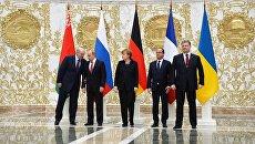 Александр Лукашенко, Владимир Путин, Ангела Меркель, Франсуа Олланд и Петр Порошенко во время переговоров в Минске