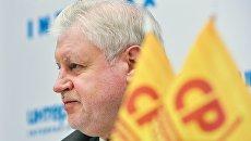 Председатель партии Справедливая Россия Сергей Миронов на пресс-конференции по итогам выборов в Государственную Думу РФ