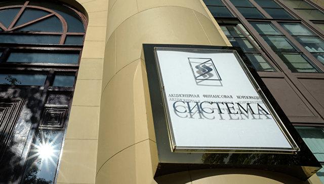 """АФК """"Система"""" прокомментировала арест ее активов"""