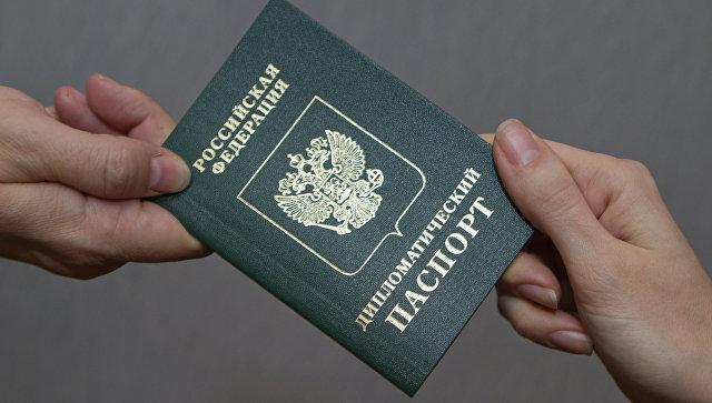Дипломатический паспорт РФ