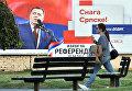 Агитационный плакат президента Республики Сербской Боснии и Герцеговины Милорада Додика