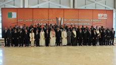 Совместное фото участников Международного энергетического форума в Алжире. 27 сентября 2016