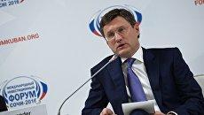 Министр энергетики РФ Александр Новак на международном инвестиционном форуме Сочи 2016