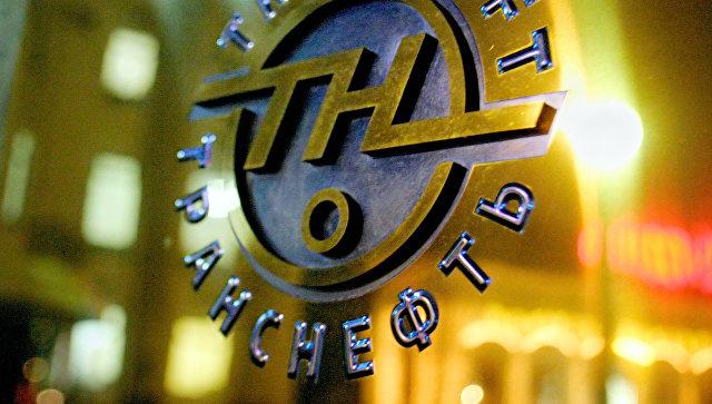 Московский офис компании Транснефть