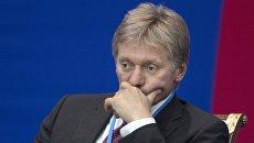 Пресс-секретарь президента РФ Дмитрий Песков. Архивное фото