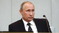 Президент РФ Владимир Путин на первом пленарном заседании Государственной Думы РФ седьмого созыва. 5 октября 2016