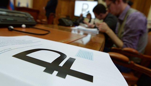 Новый символ рубля, утвержденный по итогам общественного голосования на заседании Совета директоров Банка России