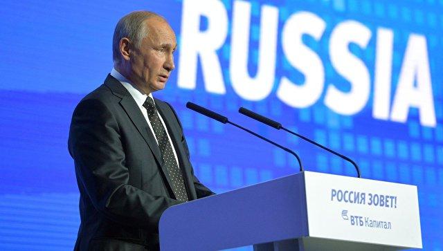 Президент РФ Владимир Путин выступает на инвестиционном форуме