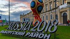 Официальная эмблема Чемпионата мира по футболу 2018 года. Архивное фото